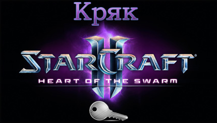 кряк starcraft 2 heart of the swarm