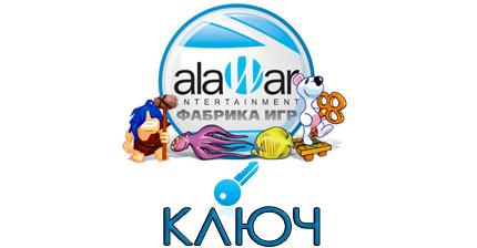 Бесплатные игры от Алавар и ключи к играм от Alawar без смс.