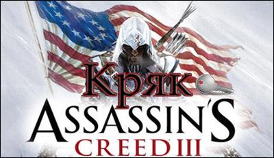 Кряк для Assassins Creed 3 /b- Скачать - Ключи.