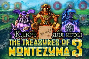 Появился рабочий ключ для игры Сокровища Монтесумы 3 совершенно