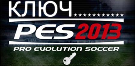 Ключ для PES 2013 - позволит вам поиграть в эту игру без всевозможных
