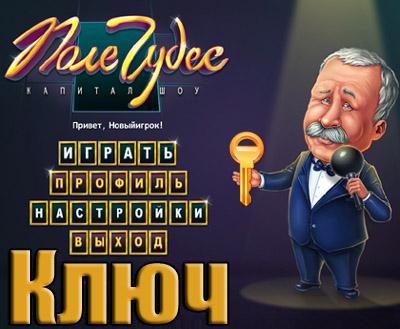Ключ к игре Поле Чудес - подходит к одноименному алаваровскому