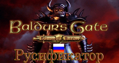 русификатор baldurs gate enhanced edition
