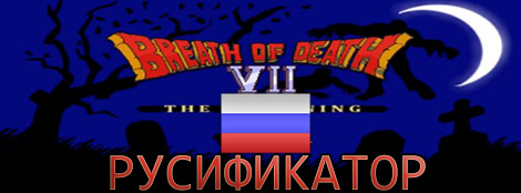 русификатор breath of death 7 the beginning