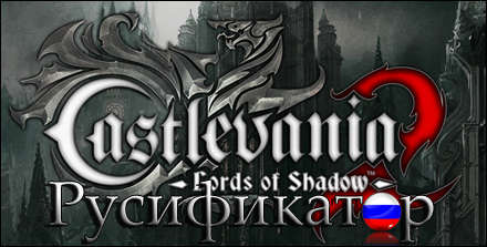 русификатор castlevania lords of shadow 2