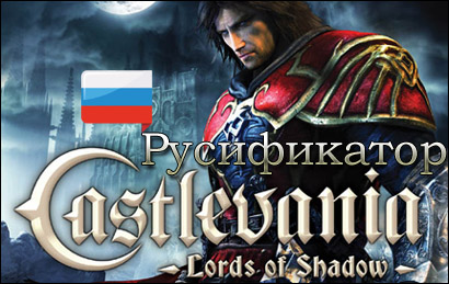 русификатор castlevania lords of shadow