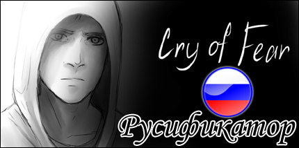 русификатор cry of fear
