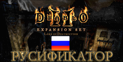 русификатор diablo 2 lord of destruction