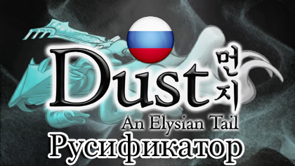 русификатор dust an elysian tail