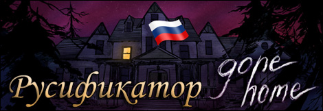 русификатор gone home