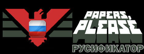 papers please русификатор