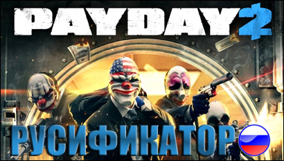 payday 2 русификатор