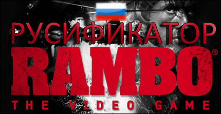 русификатор rambo the video game