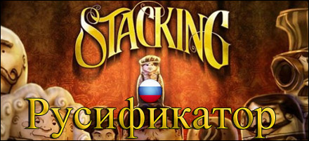 русификатор stacking