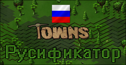 русификатор towns