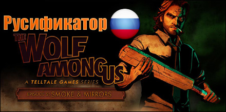 русификатор wolf among us episode 2 smoke and mirrors