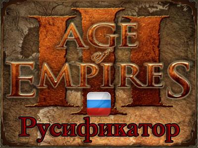 На AOE3.Ru вы можете скачать не только игру Age of Empires 3 с