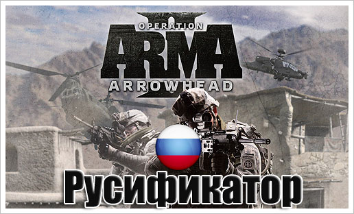 Скачать Русификатор Arma 2 бесплатно. Установка Русификатора 1