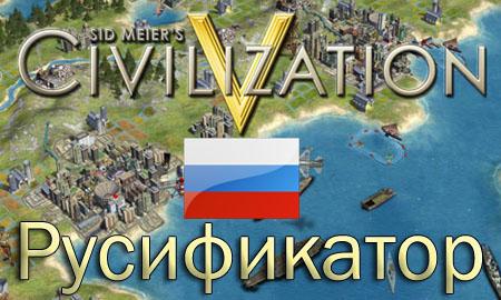 Ссылка на скачивание Скачать русификатор для Civilization IV.