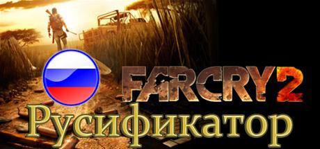 Русификатор для Far Cry 2 - Скачать - Русификаторы - Бесплатные файлы