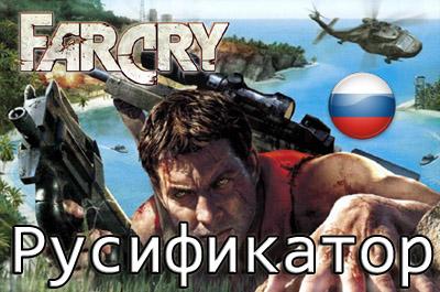 Русификатор для Far Cry - Скачать - Русификаторы - Бесплатные файлы