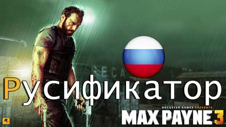 РУСИФИКАТОР ДЛЯ MAX PAYNE 3 СКАЧАТЬ БЕСПЛАТНО