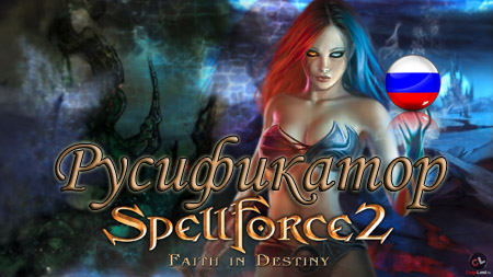 Spellforce 2: faith in