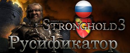 Скачать русификатор для Stronghold 3. Русификатор для Stronghold 3.