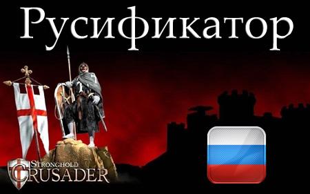 Русификатор для Stronghold Crusader - Скачать - Русификаторы