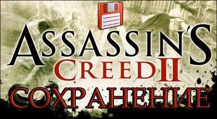 сохранение assassins creed 2