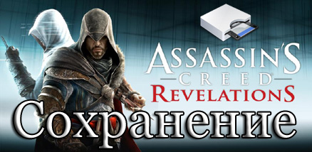 сохранение assassins creed revelations