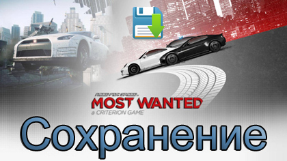 сохранение nfs most wanted 2012