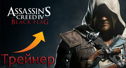 трейнер assasins creed 4 black flag