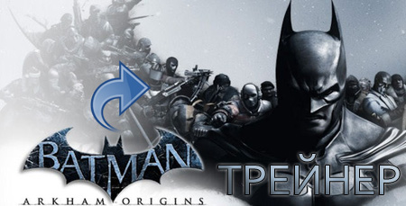 трейнер batman arkham origins