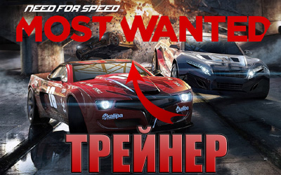 трейнер need for speed most wanted 2012