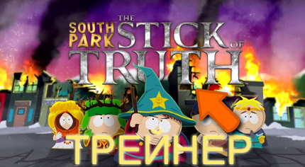 трейнер south park the stick of truth