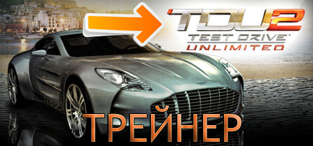 сохранение test drive unlimited 2
